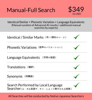 Japan-manual-trademark-search-price